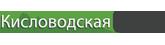Кисловодская газета