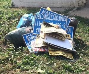 В Кисловодске борются с рекламным мусором