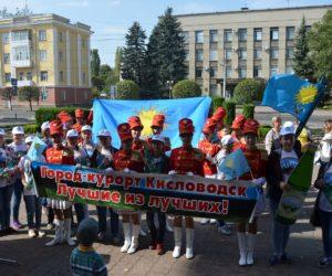 Пятьдесят кисловодчан приняли участие в праздновании Дня края в СтаврополеПятьдесят кисловодчан приняли участие в праздновании Дня края в Ставрополе