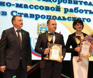 Администрация Кисловодска стала лауреатом смотра-конкурса минспорта