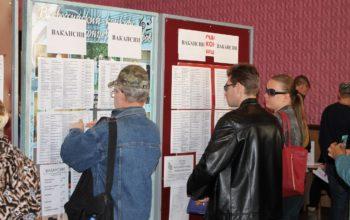 Более 1500 вакансий предложили на трудовой ярмарке