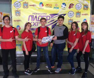 Кисловодские волонтеры – на конкурсе «Лидер XXI века»