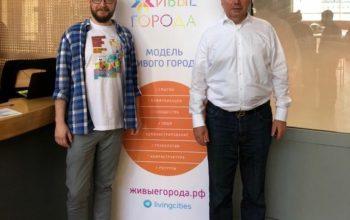 """Программу развития Кисловодска представили на Всероссийском форуме """"Живые города"""""""