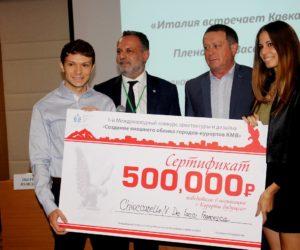 «Город мастеров» отмечен специальным призом международного конкурса