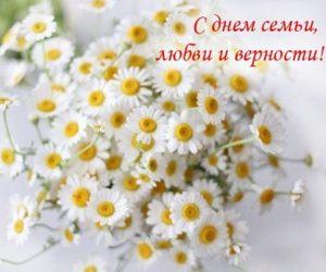 Приглашаем отметить День семьи, любви и верности