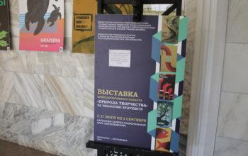 В Нарзанной галерее проходит выставка природоохранного плаката