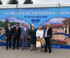 Санатории презентовали свои услуги на форуме «Кавказская Здравница – 2018»