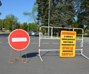 8 сентября будет ограничено движение автотранспорта