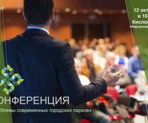 В Кисловодске пройдет «Зеленый форум»