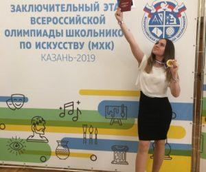 Кисловодчанка стала призером всероссийской олимпиады