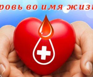 Кровь доноров спасает миллионы жизней