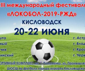 Фестиваль футбола в Кисловодске