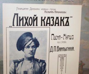 Казачья культура – центральная тема выставки туристских маршрутов