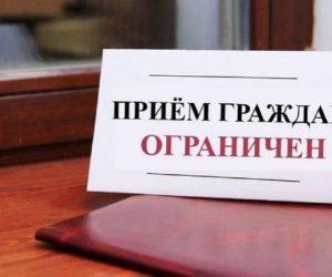 Прием граждан в администрации города-курорта Кисловодска ограничен