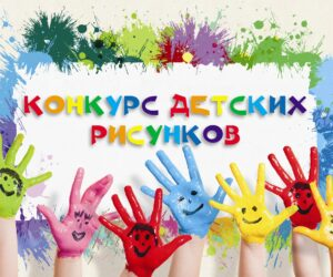 Голосуем за детские рисунки