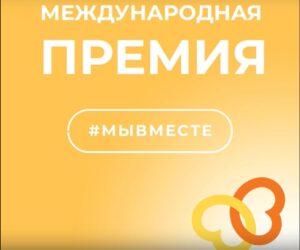 В полуфинал Международной премии #МЫВМЕСТЕ вышли 14 проектов