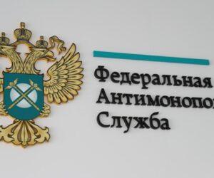 ФАС России проверит рынки основных и вспомогательных стройматериалов