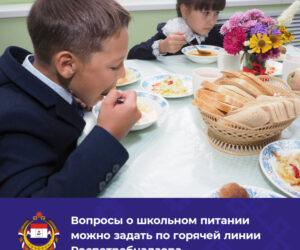 Школьное  питание  – залог здоровья подрастающего поколения.