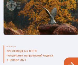 Кисловодск в TOP популярных направлений отдыха в ноябре 2021